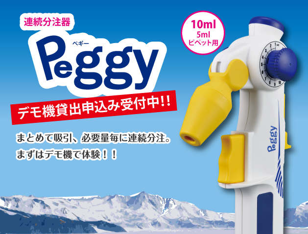 Peggyデモ機貸出